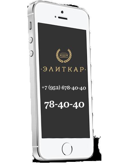 Контактный телефон ЭлитКар